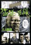 gokudo2.jpg
